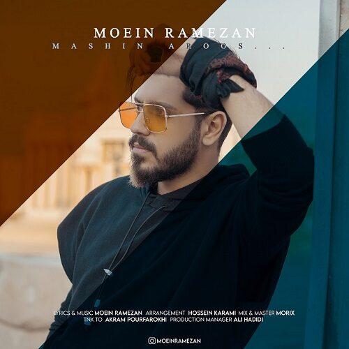 دانلود آهنگ معین رمضان ماشین عروس