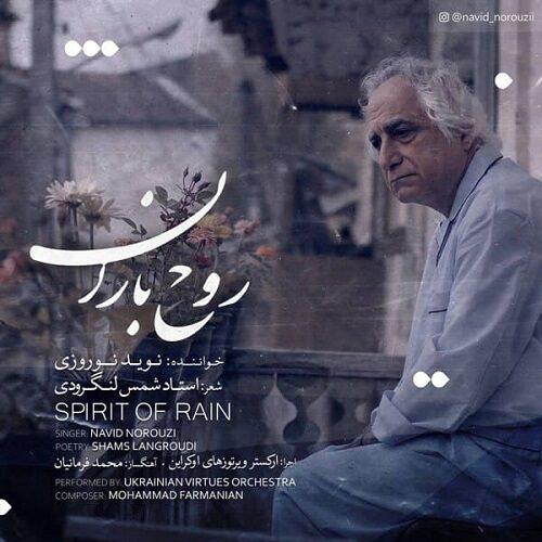 دانلود آهنگ نوید نوروزی روح باران