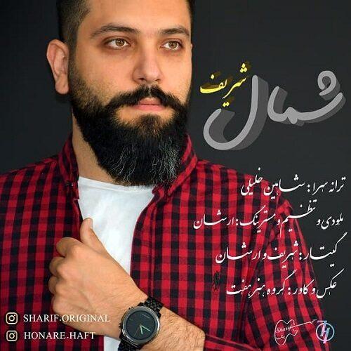 دانلود آهنگ شریف شمال