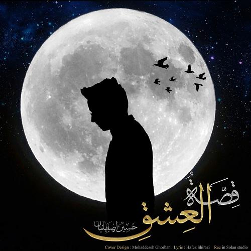 دانلود آهنگ حسین اصفهانیان قصه العشق