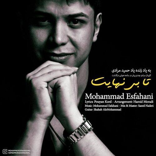 دانلود آهنگ محمد اصفهانی تا بی نهایت
