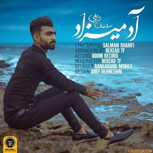 دانلود آهنگ سلمان شریفی آدمیزاد