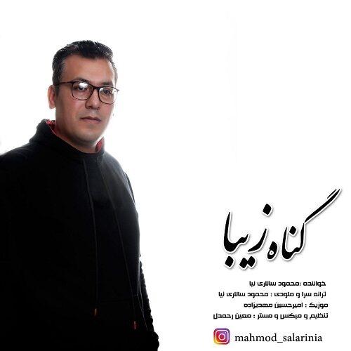دانلود آهنگ محمد سالاری نیا گناه زیبا